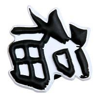 [해외]JIBBITZ Goodfortunepoc White / Black