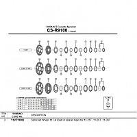 [해외]시마노 Dura Ace R9100 1137974035 Silver